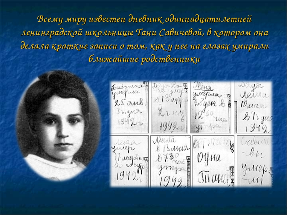 Всему миру известен дневник одиннадцатилетней ленинградской школьницы Тани Са...