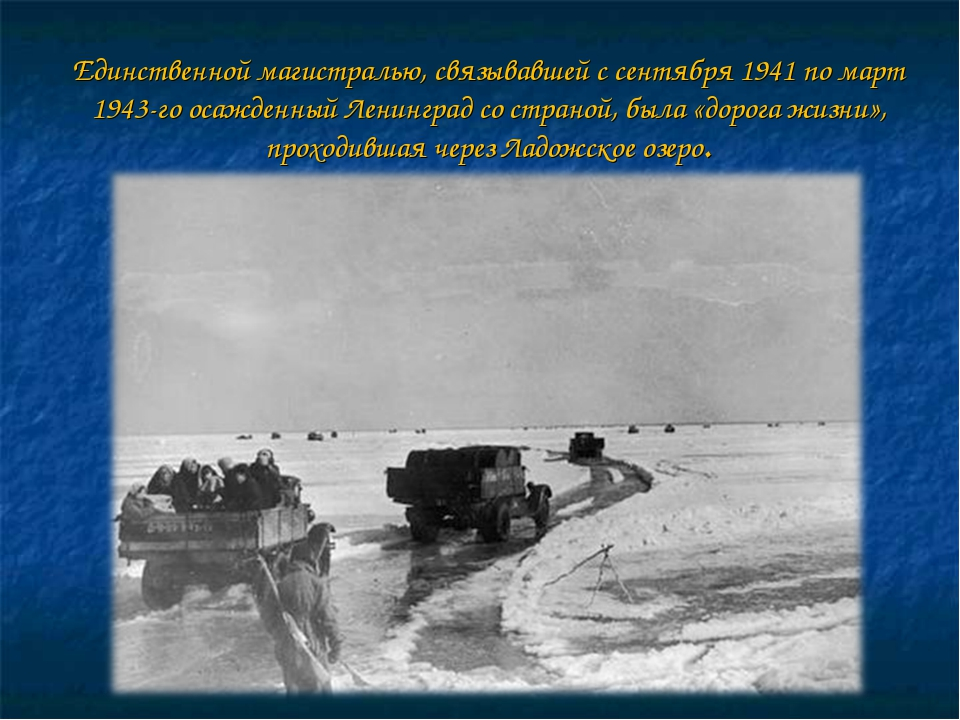 Единственной магистралью, связывавшей с сентября 1941 по март 1943-го осажден...