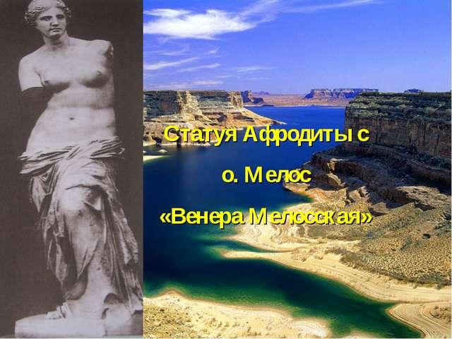 Статуя Афродиты с о. Мелос «Венера Мелосская»