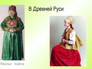 В Древней Руси