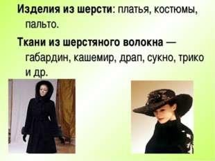 Изделия из шерсти: платья, костюмы, пальто. Ткани из шерстяного волокна — габ