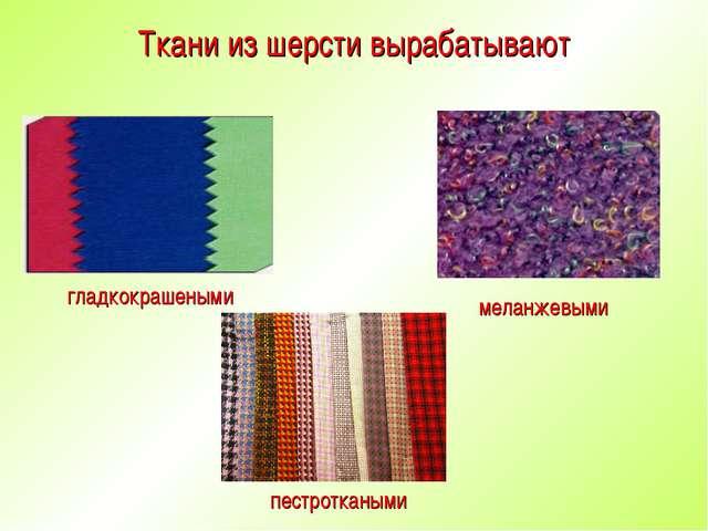 Ткани из шерсти вырабатывают гладкокрашеными меланжевыми пестроткаными