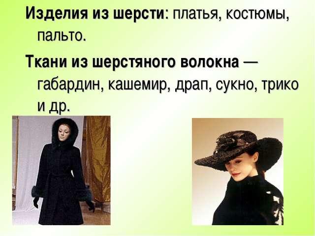 Изделия из шерсти: платья, костюмы, пальто. Ткани из шерстяного волокна — габ...