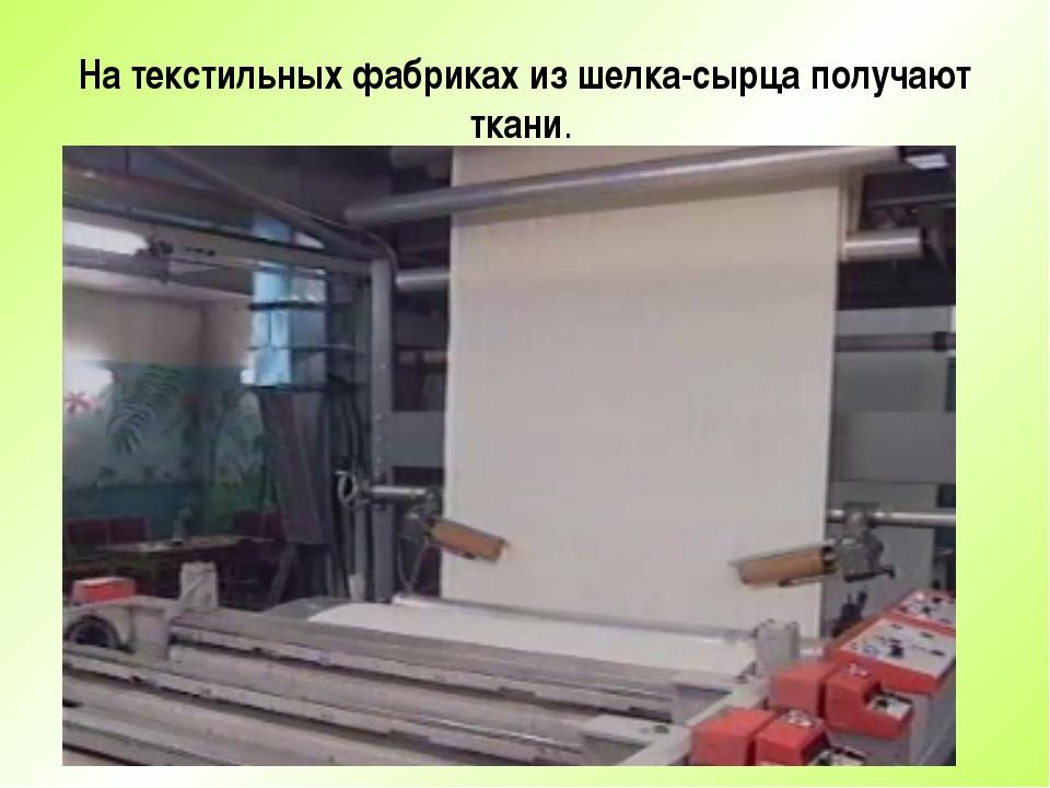 На текстильных фабриках из шелка-сырца получают ткани.