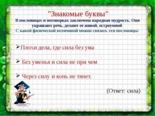 """""""Знакомые буквы"""" В пословицах и поговорках заключена народная мудрость. Они у"""