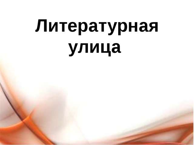 Литературная улица