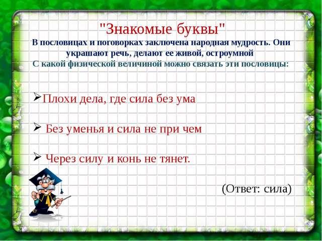 """""""Знакомые буквы"""" В пословицах и поговорках заключена народная мудрость. Они у..."""