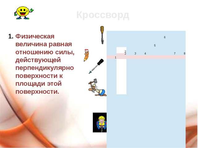 Физическая величина равная отношению силы, действующей перпендикулярно поверх...