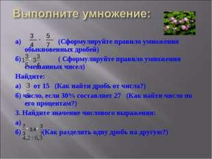 а) (Сформулируйте правило умножения обыкновенных дробей) б) ( Сформулируйте п