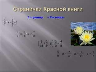 2 страница « Растения» .