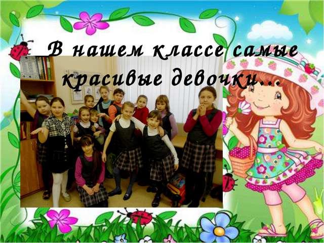 В нашем классе самые красивые девочки…