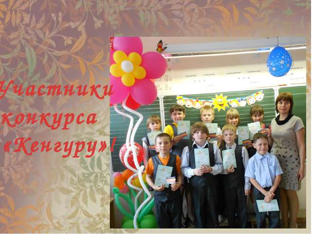 Участники конкурса «Кенгуру»!