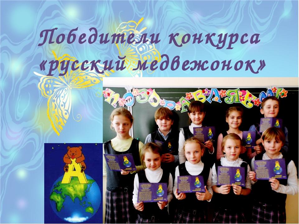 Победители конкурса «русский медвежонок»