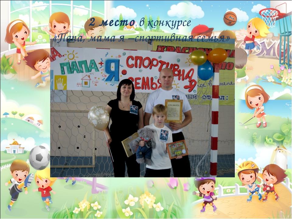 2 место в конкурсе «Папа, мама я –спортивная семья»