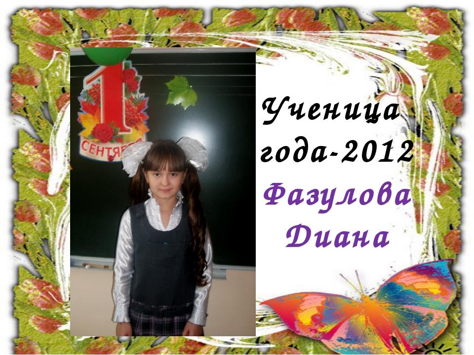Ученица года-2012 Фазулова Диана