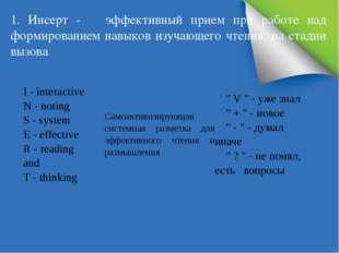 1. Инсерт - эффективный прием при работе над формированием навыков изучающег