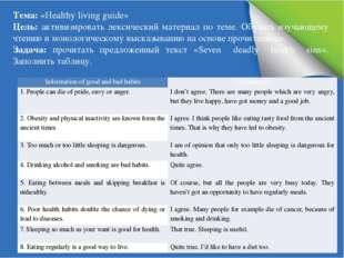 Тема: «Healthy living guide» Цель: активизировать лексический материал по те