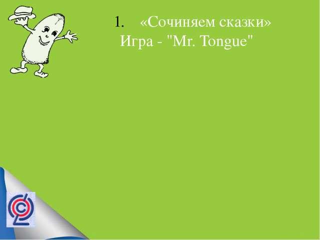 """«Сочиняем сказки» Игра - """"Mr. Tongue"""""""