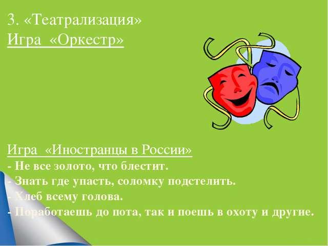 3. «Театрализация» Игра «Оркестр» Игра «Иностранцы в России» - Не все золото...