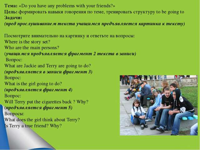 Тема: «Do you have any problems with your friends?» Цель: формировать навыки...