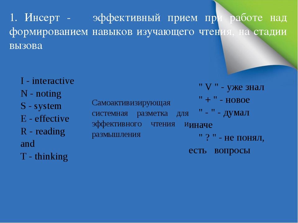 1. Инсерт - эффективный прием при работе над формированием навыков изучающег...