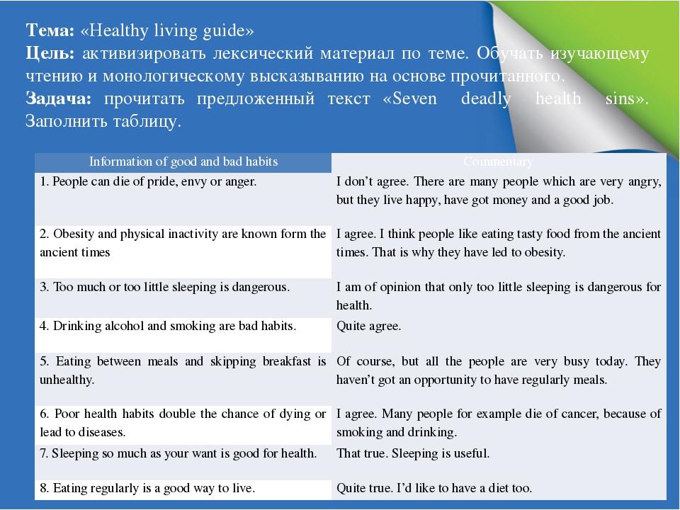 Тема: «Healthy living guide» Цель: активизировать лексический материал по те...