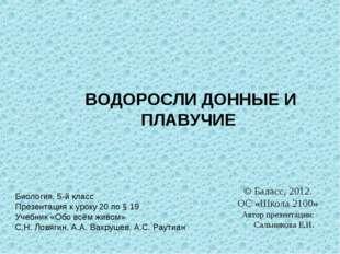 © Баласс, 2012. ОС «Школа 2100» Автор презентации: Сальникова Е.И. Биология,