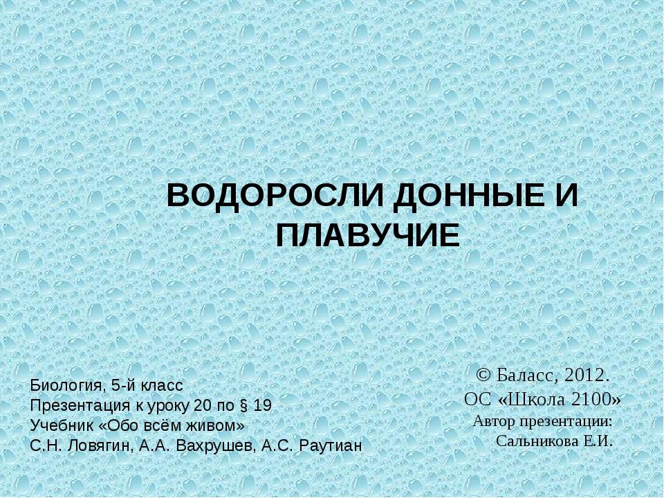 © Баласс, 2012. ОС «Школа 2100» Автор презентации: Сальникова Е.И. Биология,...