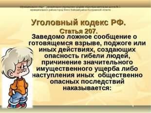 Уголовный кодекс РФ. Статья 207. Заведомо ложное сообщение о готовящемся взры