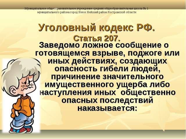 Уголовный кодекс РФ. Статья 207. Заведомо ложное сообщение о готовящемся взры...