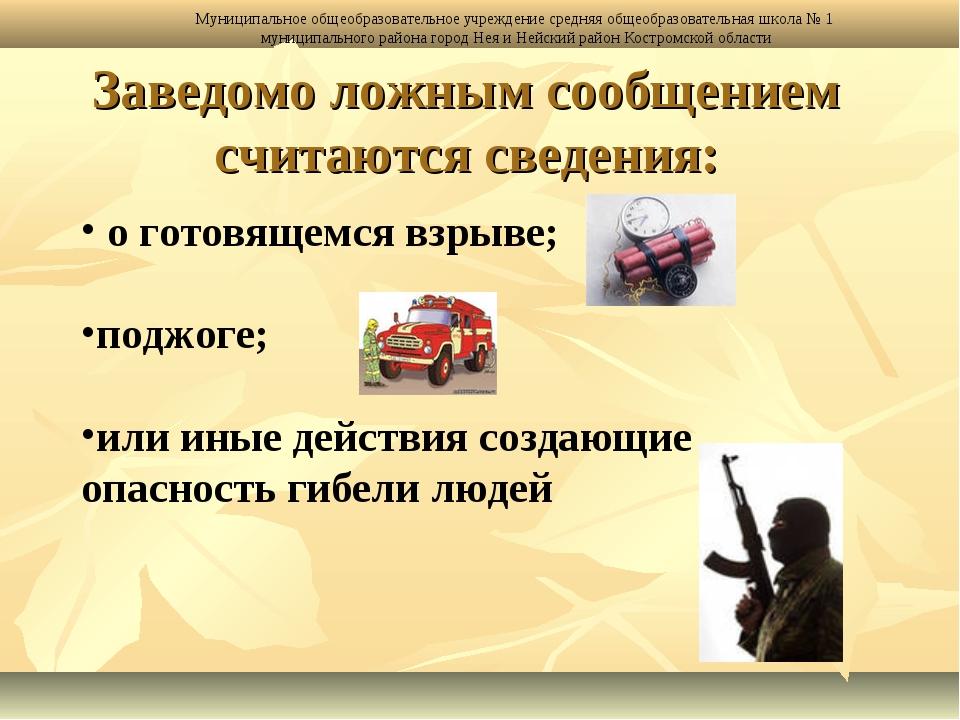 Заведомо ложным сообщением считаются сведения: о готовящемся взрыве; поджоге;...