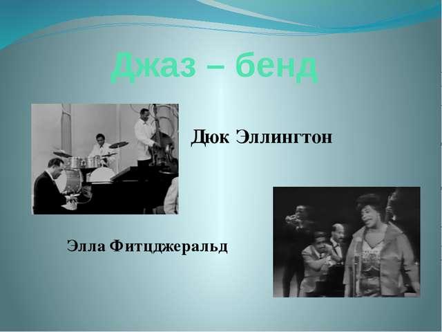 Джаз – бенд Дюк Эллингтон Элла Фитцджеральд