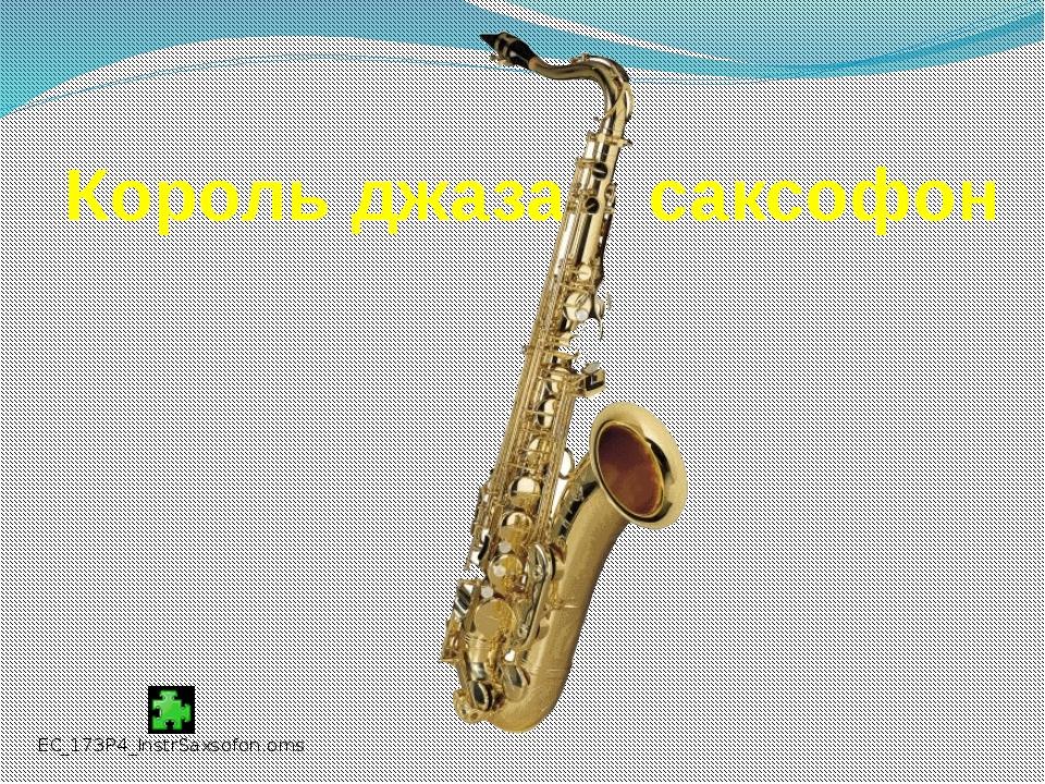 Король джаза саксофон