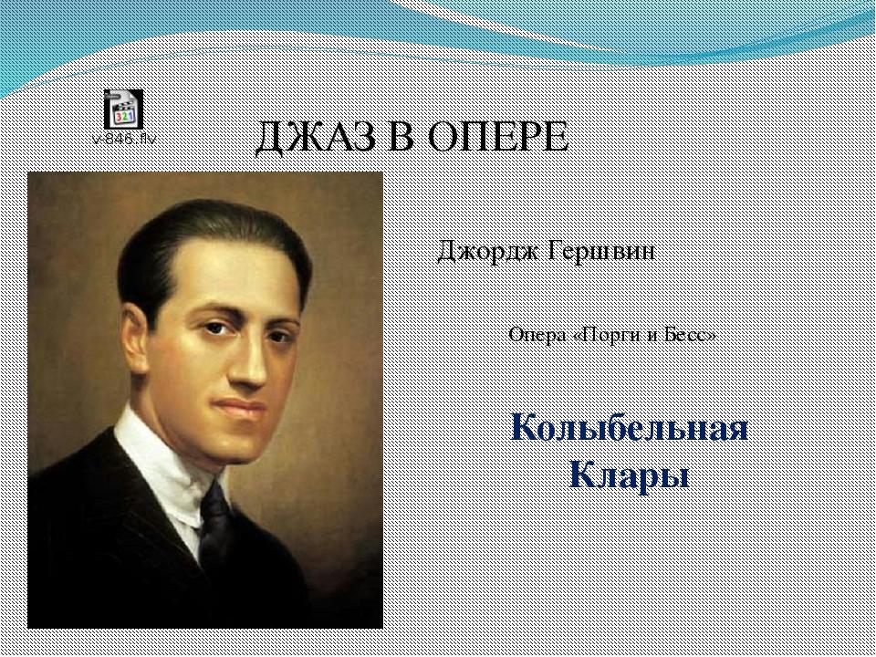 ДЖАЗ В ОПЕРЕ Джордж Гершвин Опера «Порги и Бесс» Колыбельная Клары