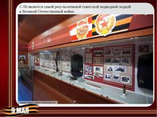 С-56 является самой результативной советской подводной лодкой вВеликой Отече