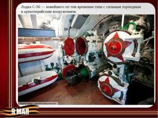 Лодка С-56— новейшего потем временам типа ссильным торпедным иартиллерийс