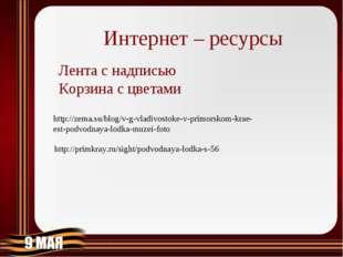 Интернет – ресурсы Лента с надписью Корзина с цветами http://zema.su/blog/v-g