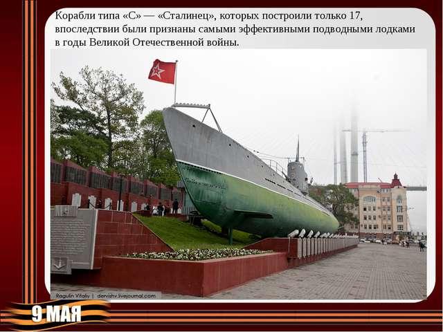 Корабли типа «С»— «Сталинец», которых построили только 17, впоследствии были...