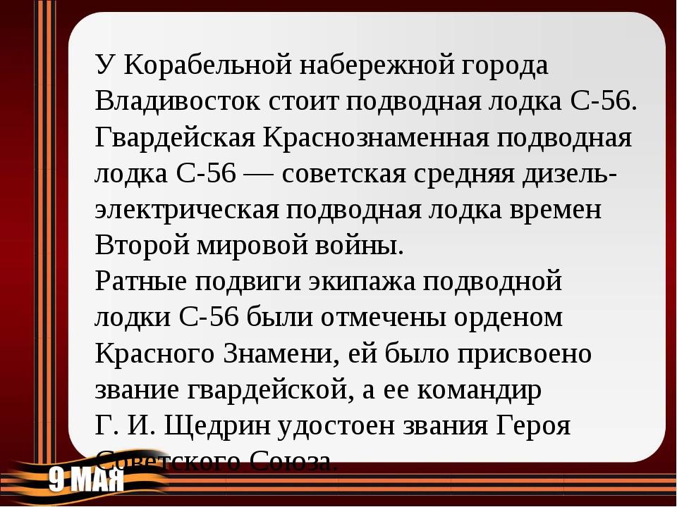 УКорабельной набережной города Владивосток стоит подводная лодка С-56. Гвард...