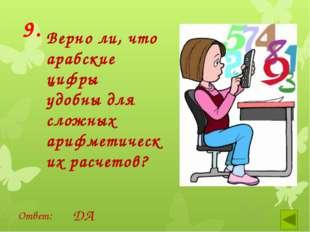 11. Укажите алфавит двоичной системы счисления? Ответ: 0, 1