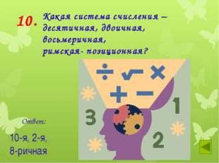 12. Сравните числа: V V V * 555? Ответ: VVV