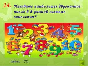 16. Как в 2-ичной системе счисления будет записано число «3»? Ответ: 112