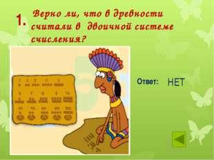 2. Верно ли, что на Руси не было специальных обозначений для цифр, а пользова