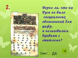 3. Верно ли, что число 34263 может быть записано в пятеричной системе счислен