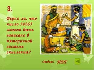 4. Верно ли, что в Древнем Египте пользовались клинописью? () Ответ: ДА