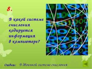 10. Какая система счисления – десятичная, двоичная, восьмеричная, римская- по