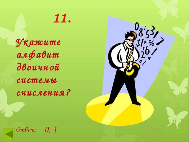 13. Какая система счисления использована в четверостишии? «На кресле толстый...