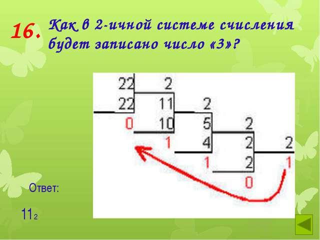 18. Ответ: 10 000 Чему в древнерусском счете равнялась «тьма»?
