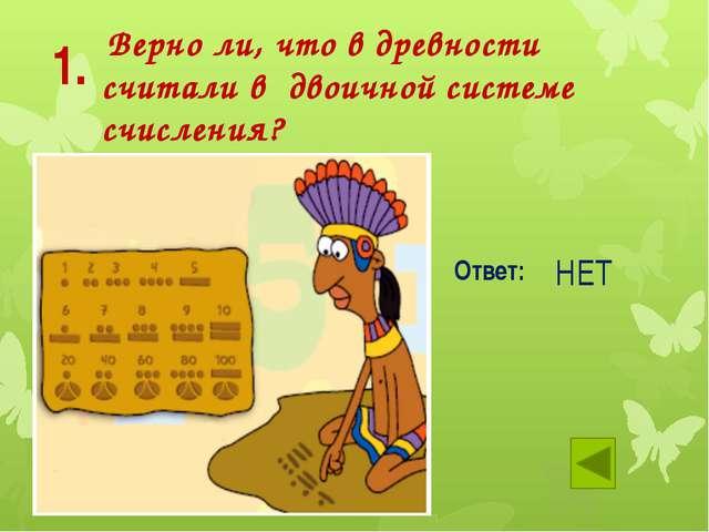 2. Верно ли, что на Руси не было специальных обозначений для цифр, а пользова...