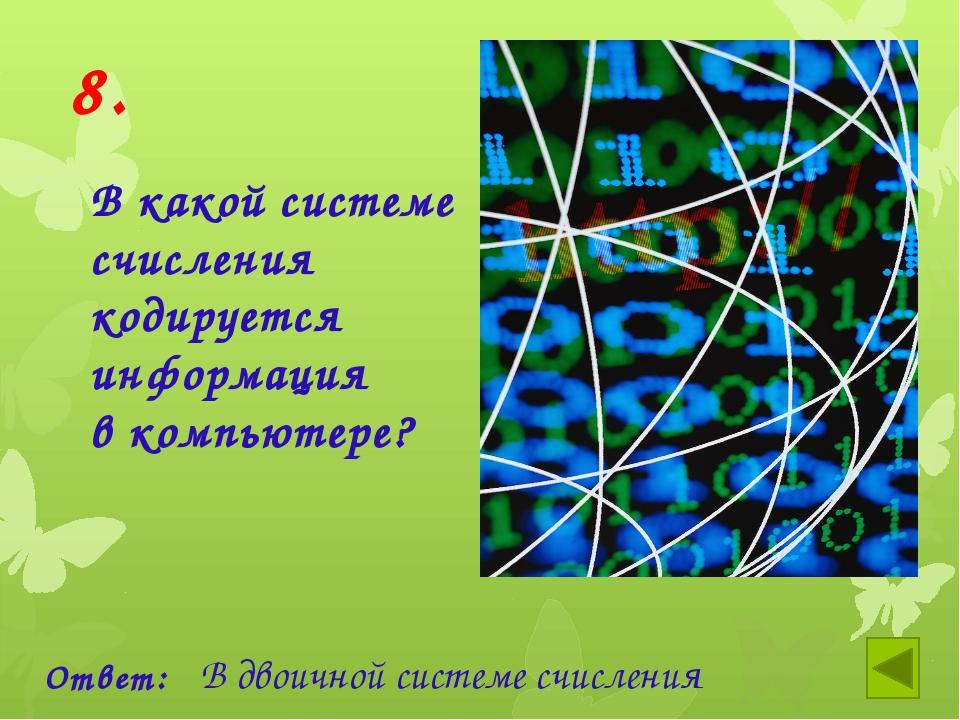 10. Какая система счисления – десятичная, двоичная, восьмеричная, римская- по...